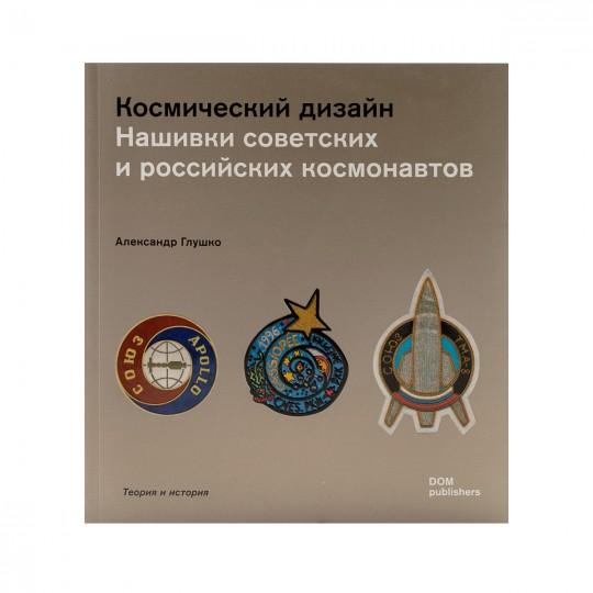 Design for Space. Soviet and Russian Mission patches / Космический дизайн. Нашивки советских и российских космонавтов (Английский)